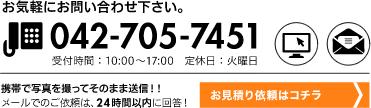 042-705-7451