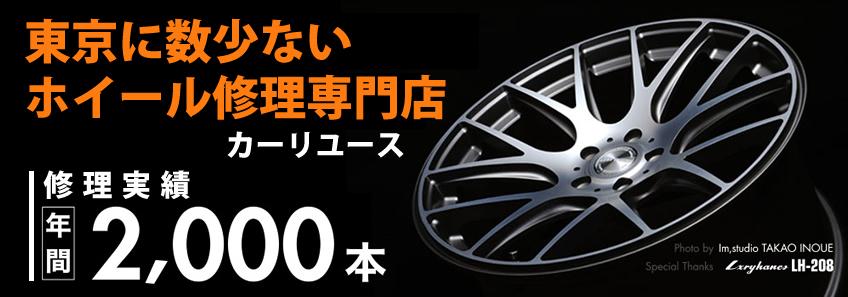 東京に数少ないホイール修理専門店 カーリユース 修理実績年間2000本